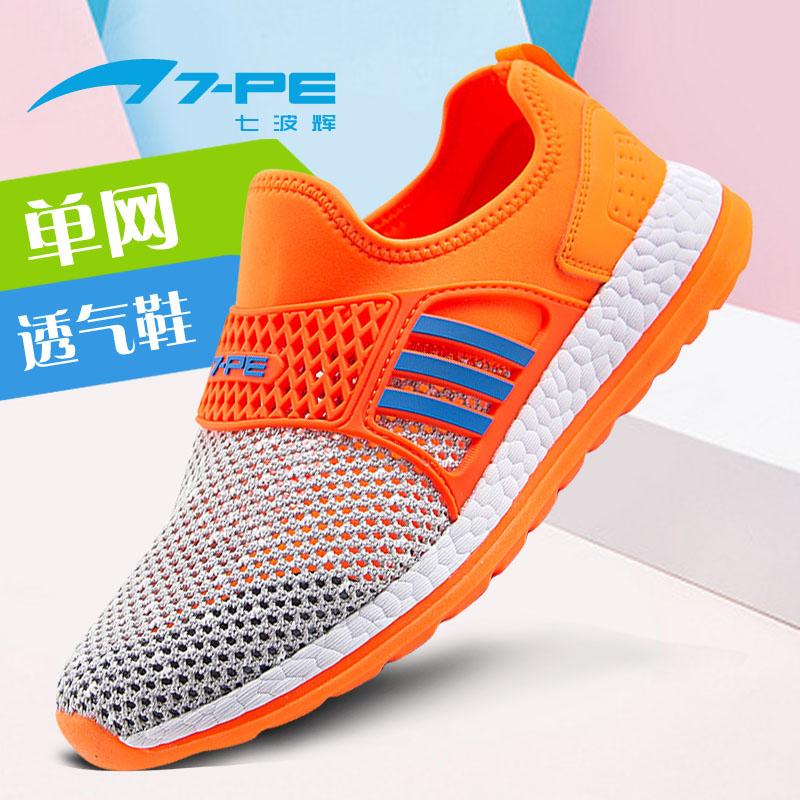 七波辉官方旗舰店男童鞋2020新款春款儿童运动鞋男孩中大童一脚蹬