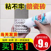 瓷磚修補劑陶瓷膏瓷磚膠強力粘合劑馬桶大理石坑釉面修復家用地磚