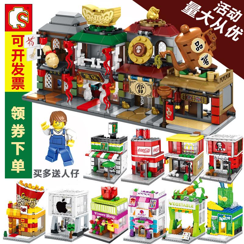 森宝积木街景积木迷你城市商店小颗粒儿童益智力拼装玩具房子模型