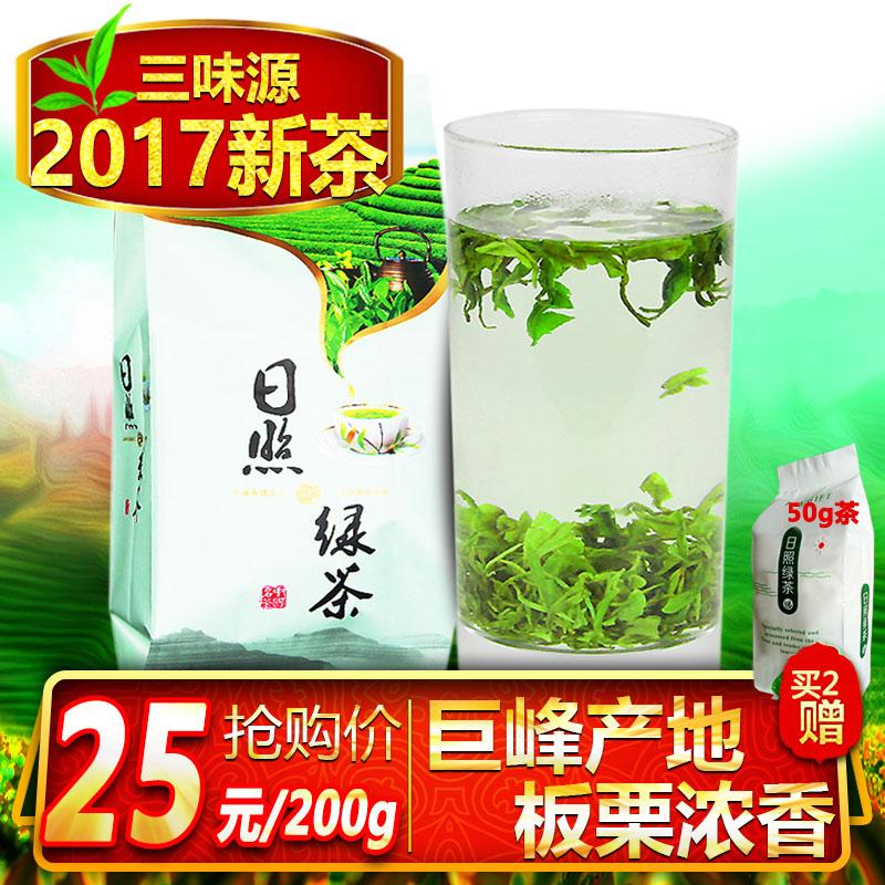 三味源日照绿茶200g 绿茶云雾茶 板栗香炒青 茶叶2017年新茶