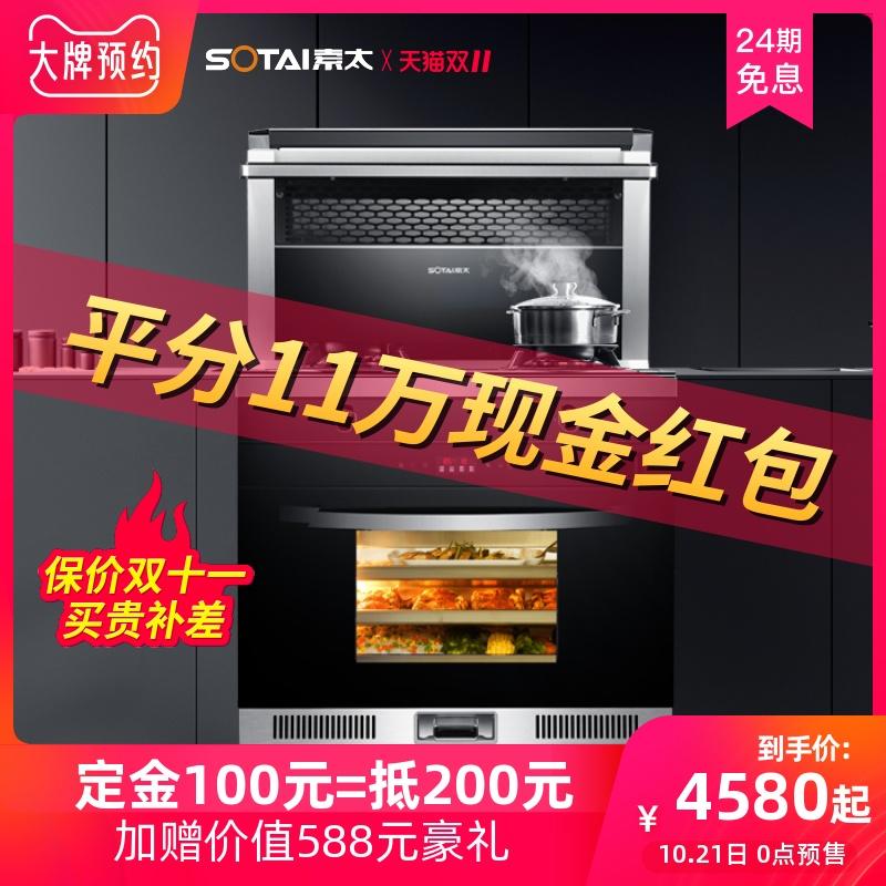 索太H1蒸烤箱集成灶变频侧吸下排家用一体灶环保灶自动清洗油烟机