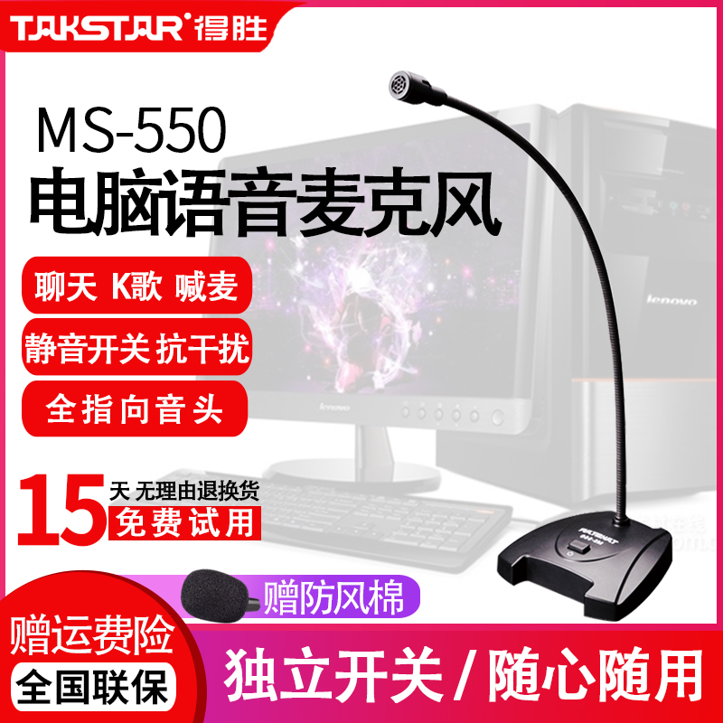 得胜MS-550麦克风台式笔记本电脑yy游戏语音聊天直播网课话筒k歌