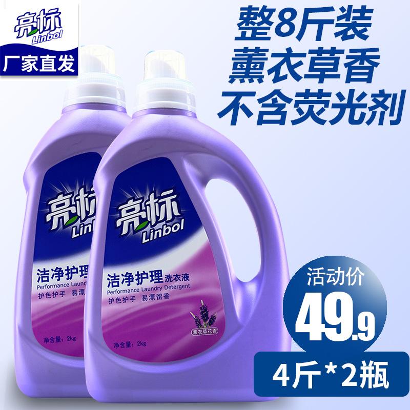 亮标薰衣草洗衣液4kg家庭装瓶装香持久留香家用洁净促销组合装8斤