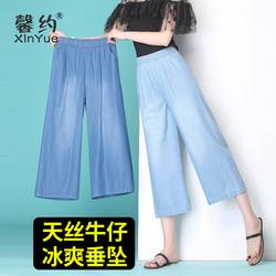 天丝阔腿裤女夏季薄款2019新款大码高腰松紧腰垂感牛仔七分宽松裤