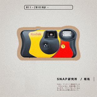 SNAP研究所 柯达ins复古胶卷傻瓜相机一次性闪光灯学生胶片机礼物