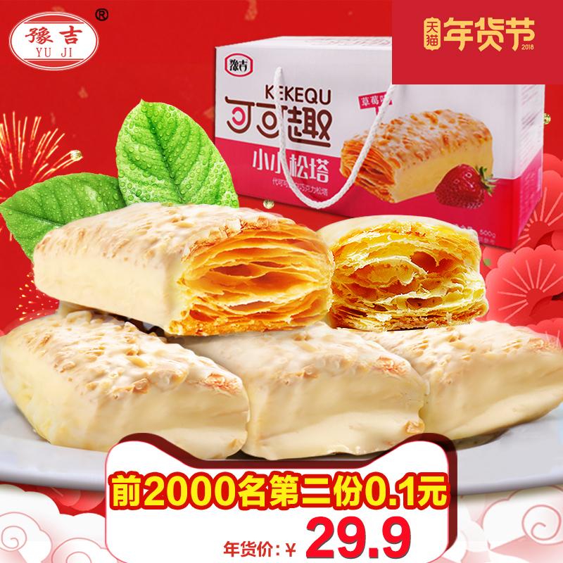 【豫吉】千层酥松塔500g礼箱早餐整箱饼干批发散装零食混合多口味