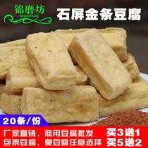 锦磨坊云南特产建水臭豆腐石屏油炸包浆豆腐生坯烧烤长毛豆腐蘸水