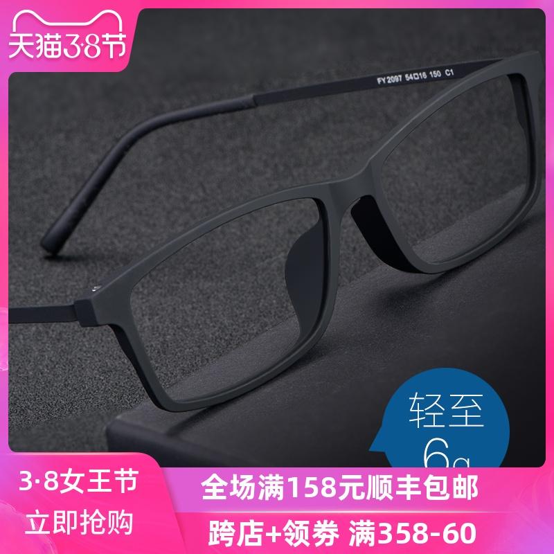 纯钛近视眼镜男潮成品可配有度数眼镜框男全框大脸超轻眼睛近视镜