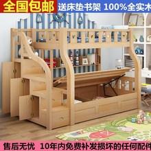 包邮全sz木梯柜双层zr床高低床子母床儿童床母子上下铺高箱床