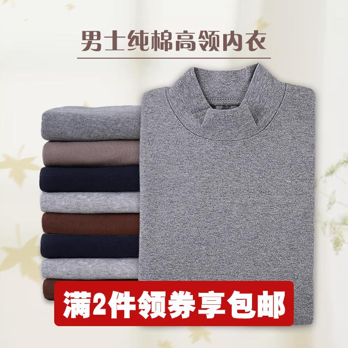男士 纯棉 秋衣 高领 棉毛衫 秋冬季 保暖 内衣 单件 中老年
