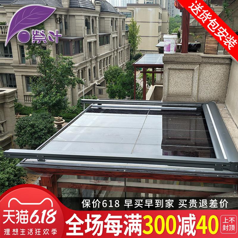 紫叶天幕遮阳棚伸缩户外顶棚电动阳光房玻璃房隔热防晒铝合金雨棚