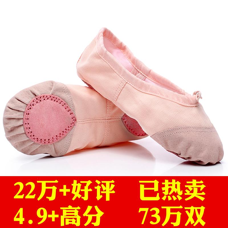 成人幼儿童舞蹈鞋女童软底练功鞋芭蕾舞鞋猫爪鞋跳舞鞋形体瑜伽鞋