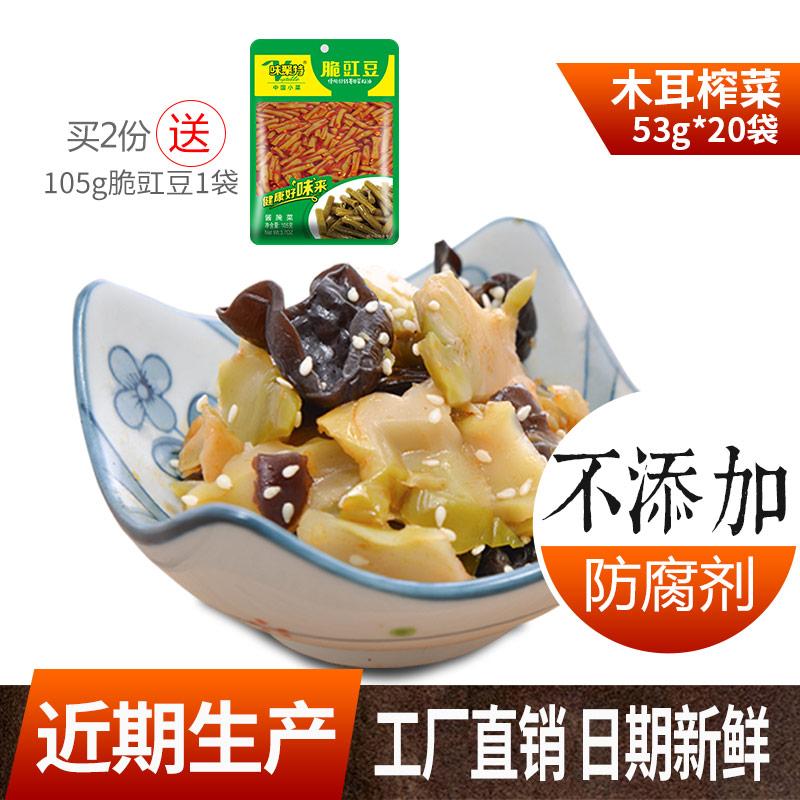 味聚特自制木耳榨菜片咸菜下饭菜20袋小包装四川特产酸菜酱菜泡菜