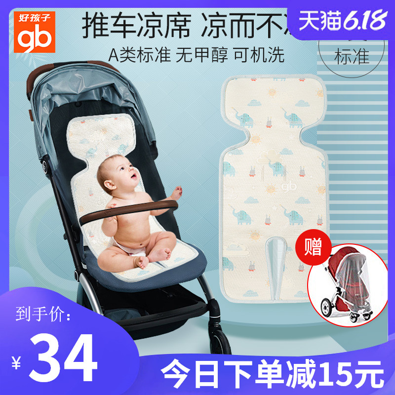 好孩子婴儿推车凉席新生儿宝宝推车席坐垫儿童夏季透气通用垫子