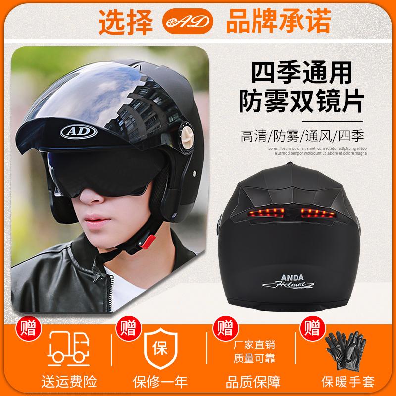 AD电动电瓶摩托车头盔灰男女士款四季防雾半盔冬季保暖冬天安全帽