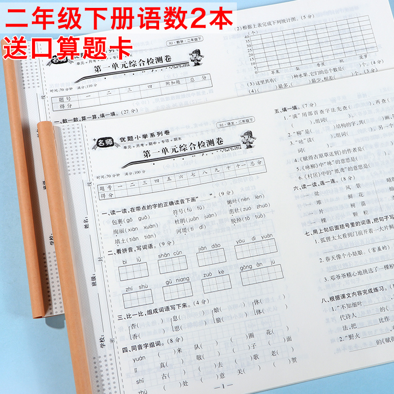 数学二年级下 名师优题小学系列卷