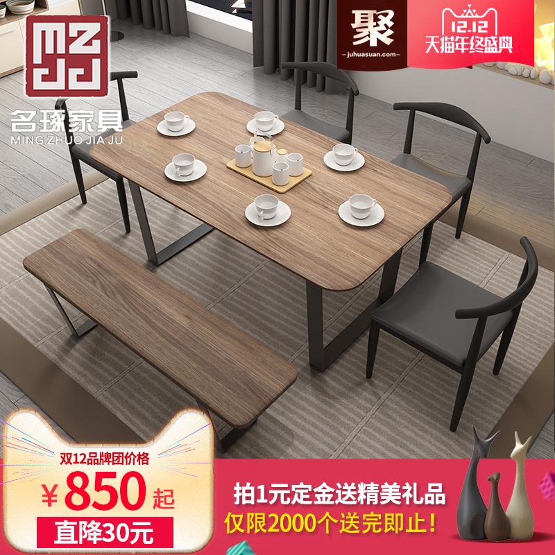 名琢简约现代餐桌椅组合餐厅家具长方形铁艺饭桌小户型6人4人餐桌