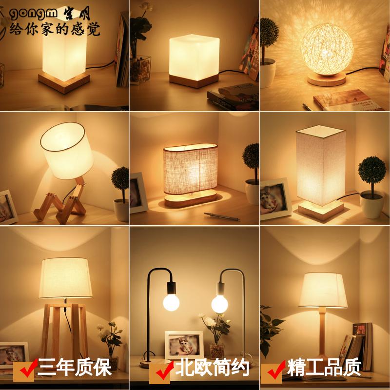 文艺学习台灯简约北欧卧室床头灯温馨书桌日式LED创意实木小台灯