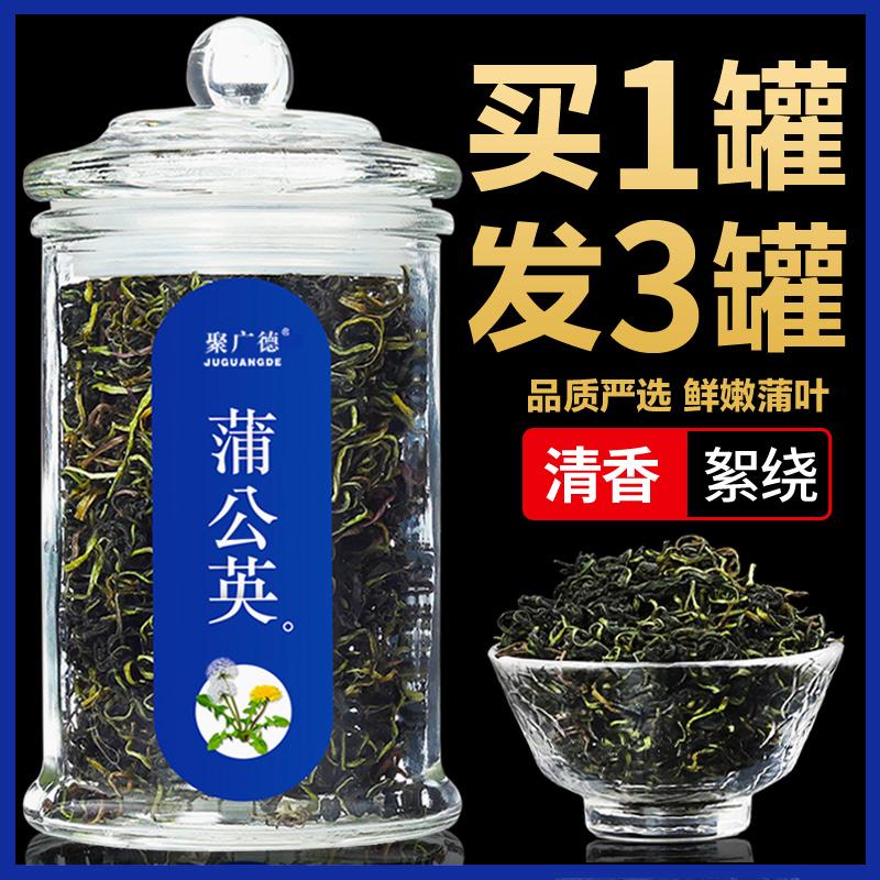 蒲公英茶野生天然正品特级茶叶整婆婆丁蒲公英带根干花浦公英干货满29元减10元