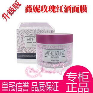 韩国薇妮Vinistyle化妆品 正品玫瑰红酒面膜补水抗氧化亮肤色