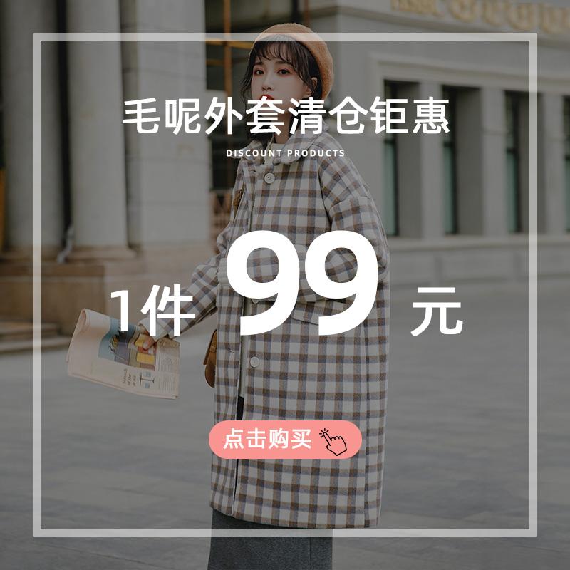【清仓】秋冬毛呢外套女呢子大衣2019新款【1件99元】