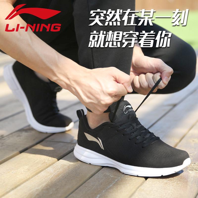 李宁跑步鞋官方旗舰店男鞋2017秋季运动鞋冬季休闲鞋透气健身跑鞋