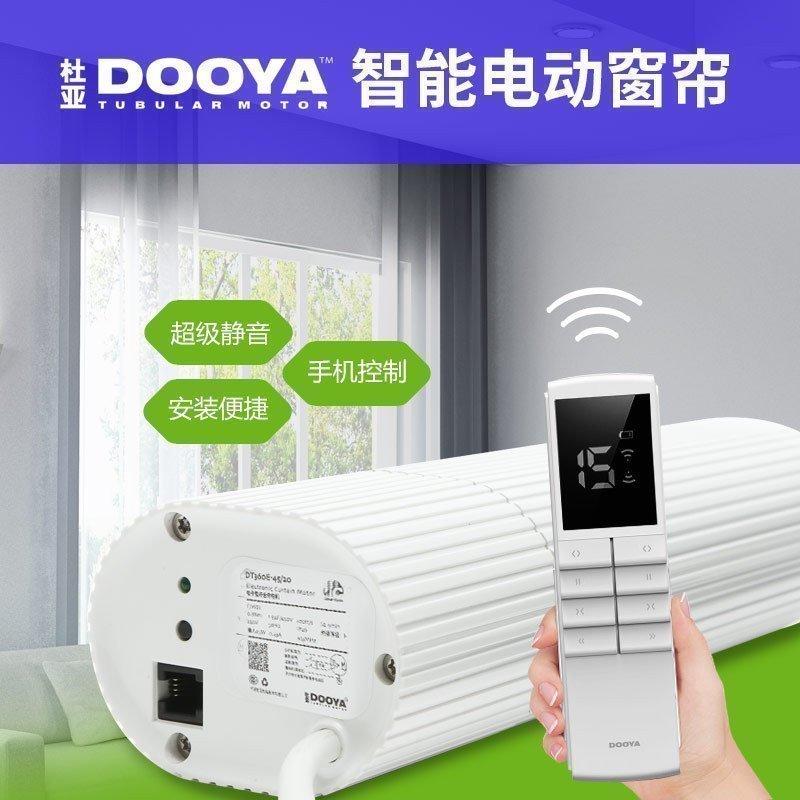 杜亚电动窗帘手机wifi远程定时开窗自动遥控开合帘静音电机DT360