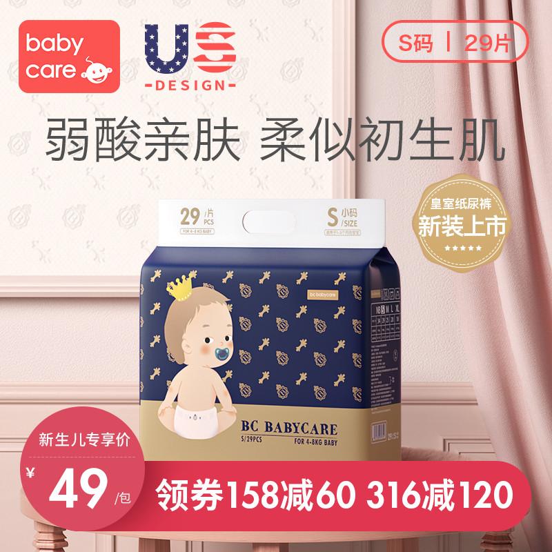 babycare纸尿裤皇室宝宝超薄透气尿不湿弱酸亲肤纸尿裤mini装S29