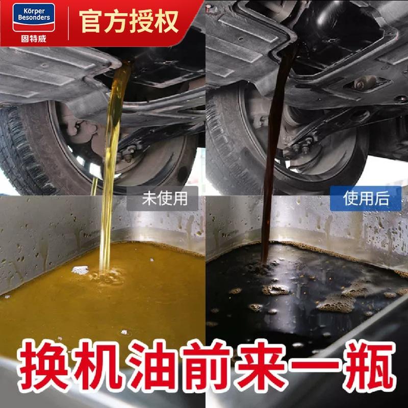 固特威机油清洗剂发动机内部清洗剂免拆去油泥强力去污除碳添加剂