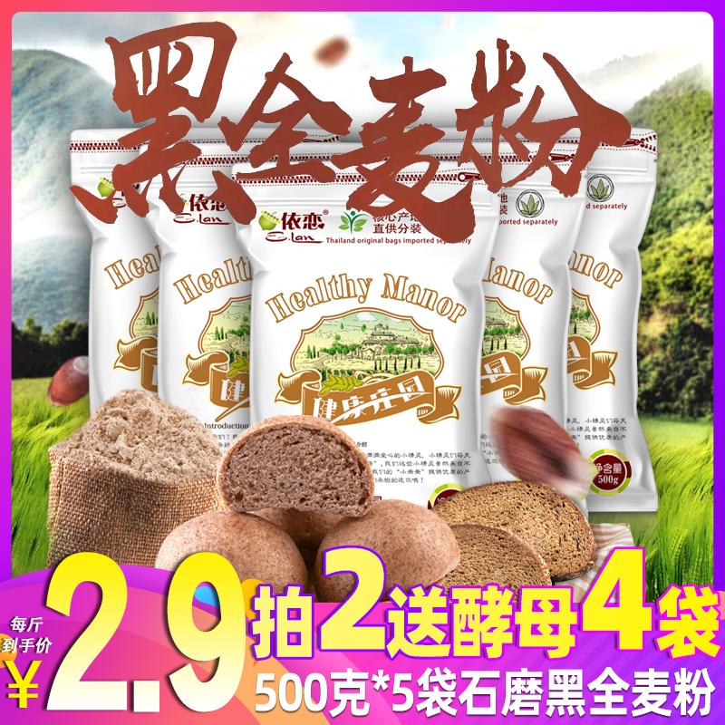 黑全麦面粉500g*5袋含麦麸黑麦粉面包机专用面包粉烘焙杂粮家用