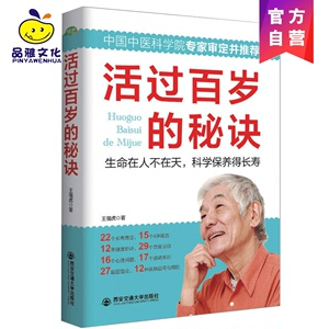 Genuine package Secrets to live a hundred years Middle-aged and elderly health collection family doctor Shou Xing health longevity tips Four seasons Chinese medicine diet nutrition exercise sleep mental health common disease signal best-selling books