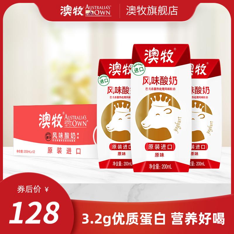 澳牧进口风味酸奶整箱12盒 常温原味营养高钙酸牛奶 CT