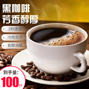 American black coffee 100 bags Yunnan specialty pure coffee powder instant small grain coffee beans without added sucrose