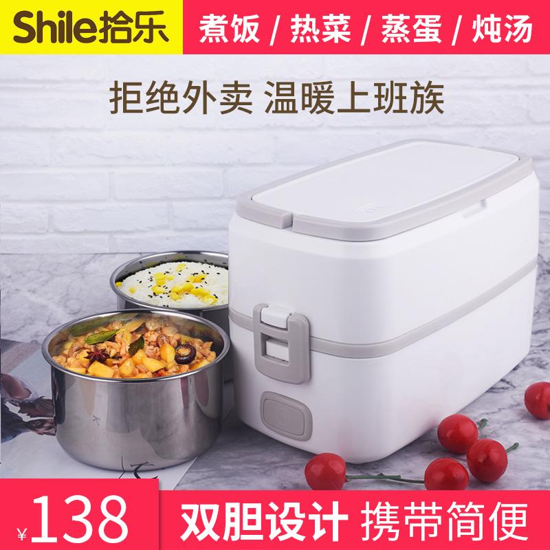 拾乐可插电加热饭盒保温上班族小型便当带饭煲锅蒸煮热饭神器1人2