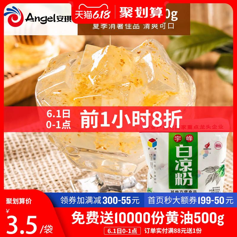 宇峰白凉粉儿家用自制果冻专用粉做布丁食用甜品烧仙草材料小包装
