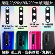 适用华gn0荣耀20k8 20S后摄像头镜片 20pro照相机玻璃镜面盖原装
