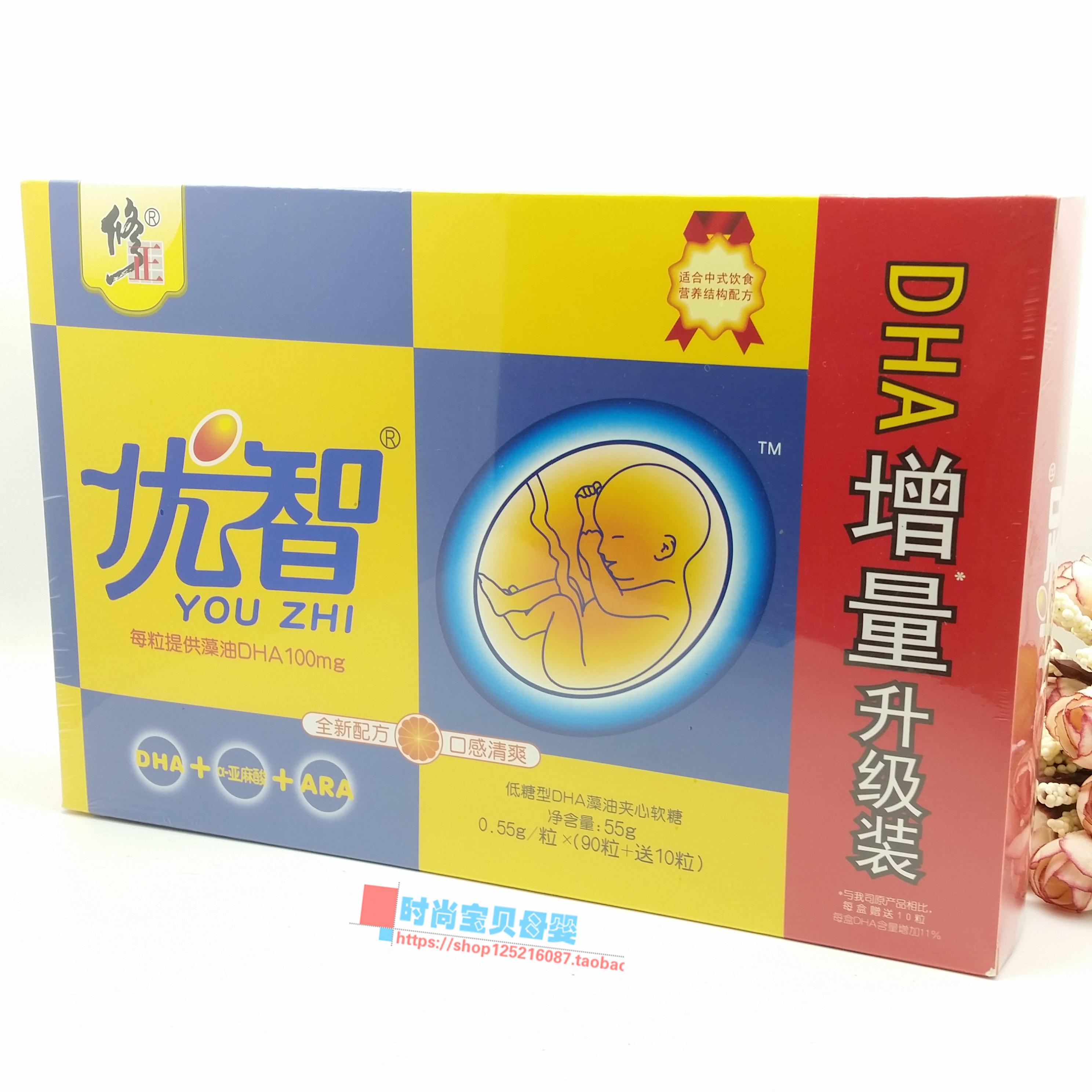 包邮 修正优智DHA海藻油凝胶糖果软胶囊亚麻酸100粒
