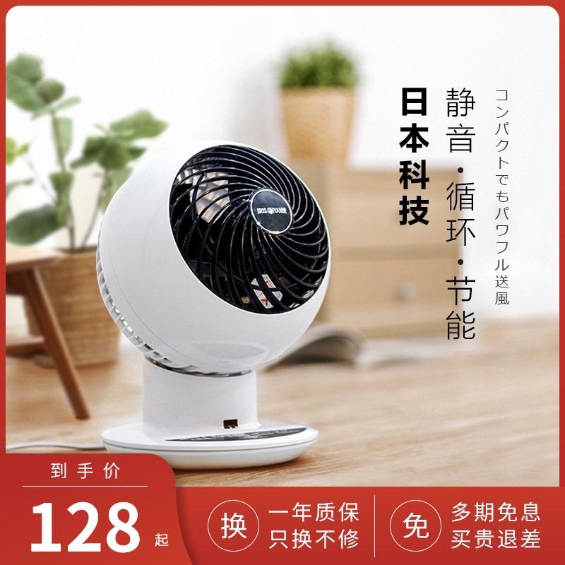 日本爱丽思空气循环扇涡轮对流静音台式家用遥控电风扇IRIS爱丽丝