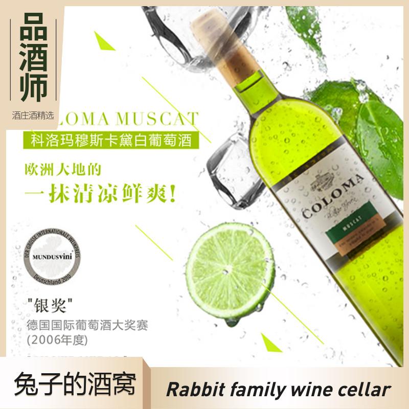 西班牙科洛玛麝香干白葡萄酒Muscat兔子酒窝夏日饮品原装进口正品