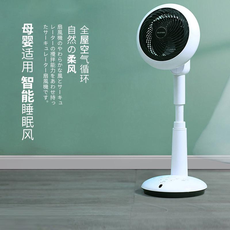 日本IRIS爱丽思家用遥控落地电风扇静音直流变频空气循环扇STDC15