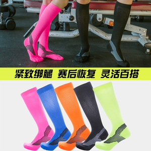 Professional stretch leggings fitness cycling sports compression socks marathon running high tube breathable quick-drying compression socks