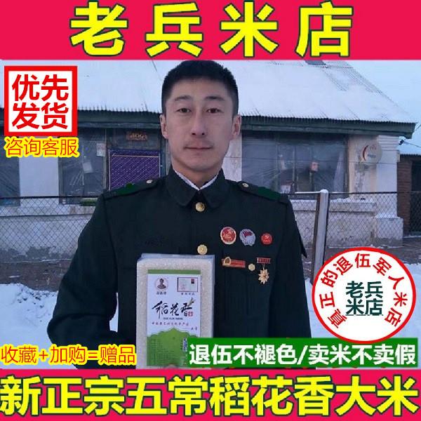 老兵米店2019新米正宗五常大米稻花香5kg特级东北黑龙江长粒粳米图片