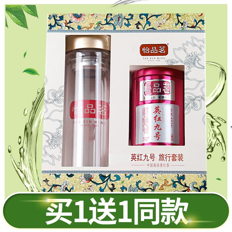 怡品茗 英红九号英德红茶商务玻璃杯子+红茶茶叶礼盒装
