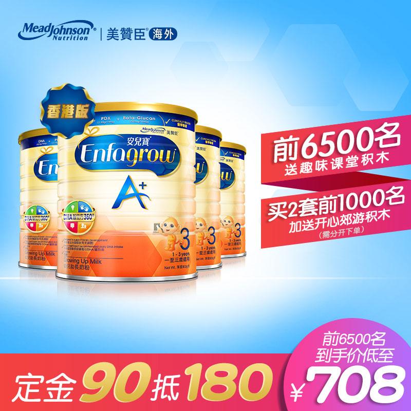 【预售】港版美赞臣3段安儿宝1-3岁儿童幼儿进口配方奶粉900g*4罐