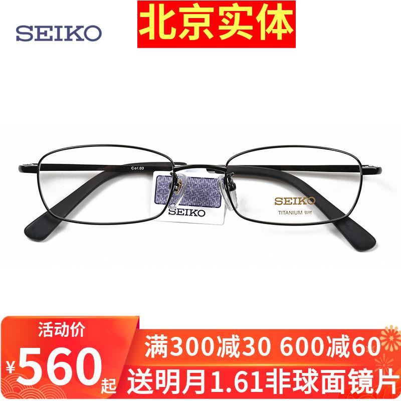 精工SEIKO全框纯钛超轻眼镜架 商务男款近视配镜光学眼镜框H01046