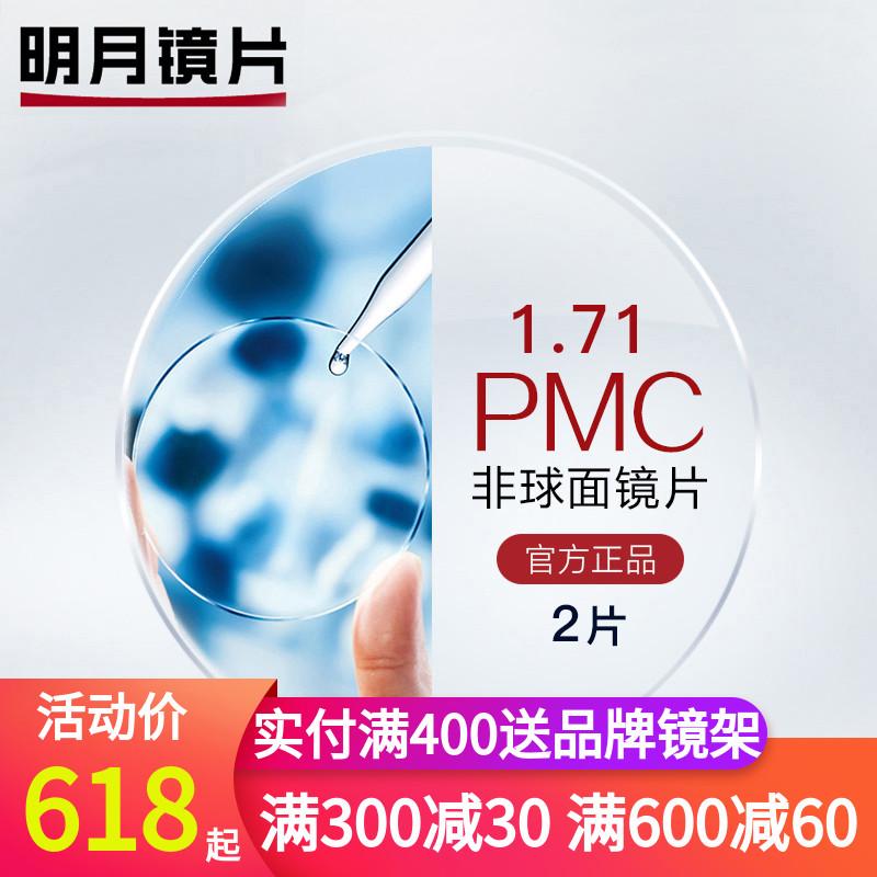 明月镜片1.71PMC非球面超薄防蓝光镜片配近视中高度数眼镜片 2片