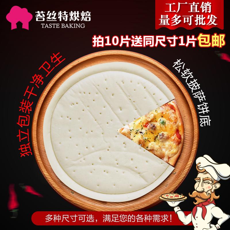 9寸披萨饼底 烘焙半成品冷冻比萨皮匹萨胚6到12寸1片价买就送包邮