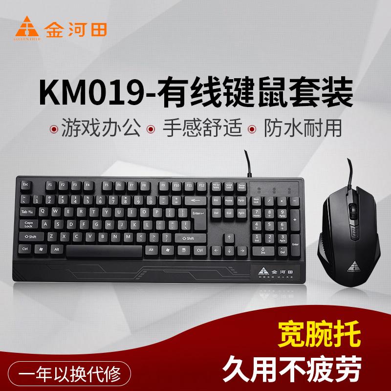 金河田商务通KM019有线键盘鼠标套装电脑台[天猫商城]