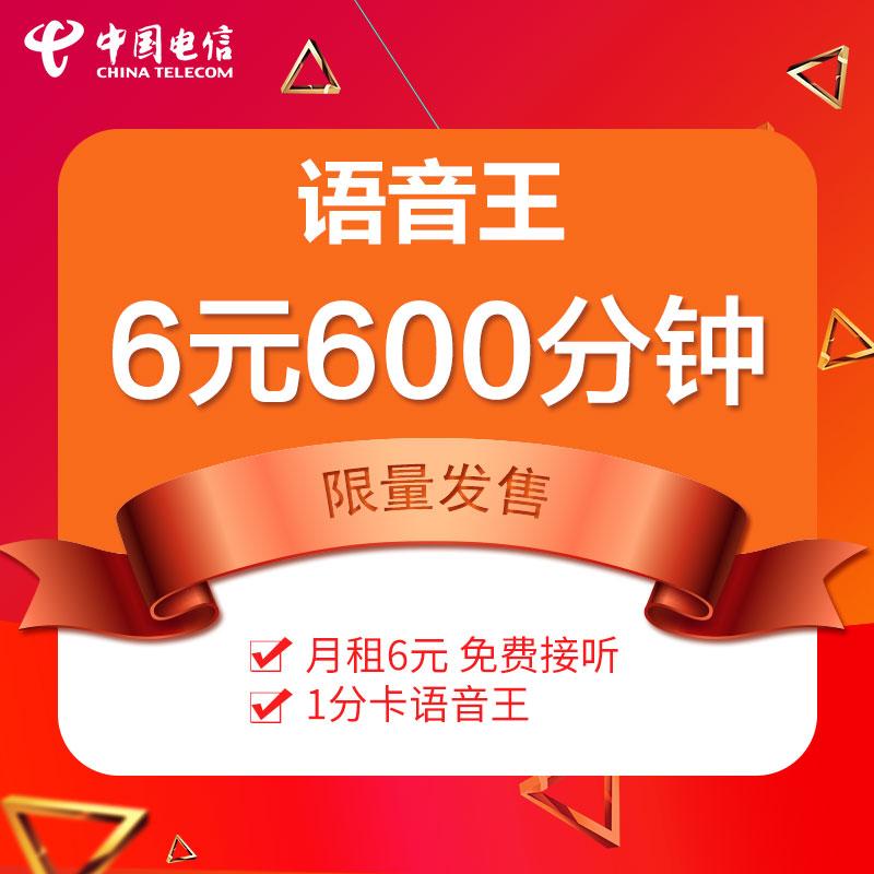 中国电信浙江手机卡月租6元600分钟全国4G电话卡语音王套餐易通卡