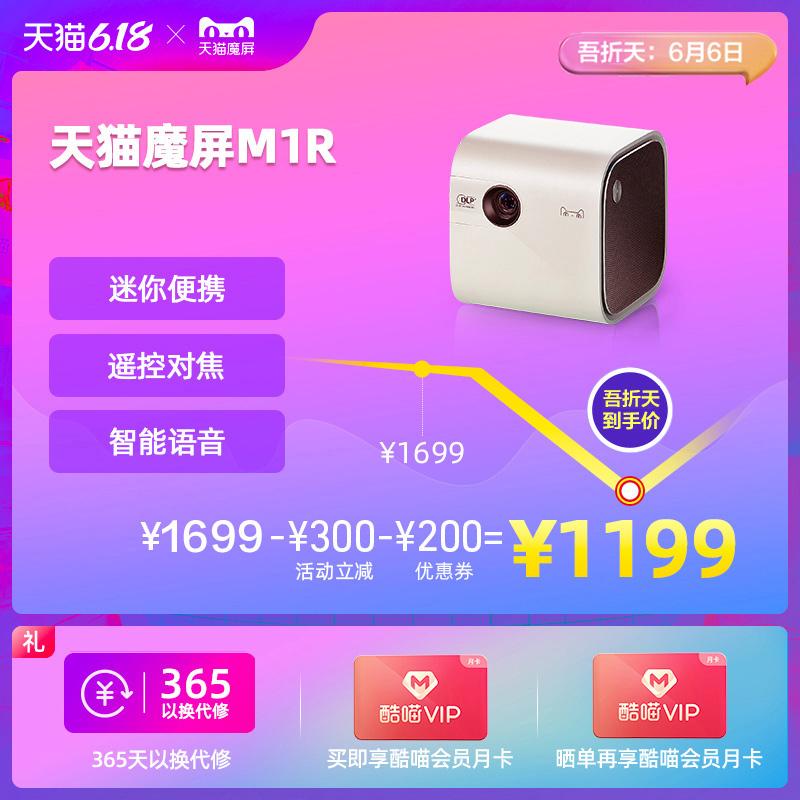 天猫魔屏M1R迷你便携智能投影仪家用卧室wifi微型投影仪